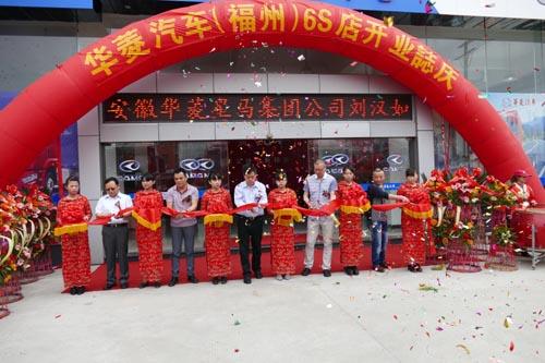 S店隆重开业 华菱福州6S营销服务中心高清图片
