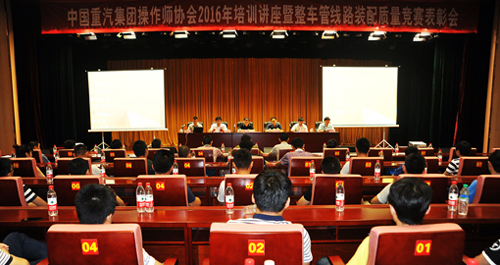 """中国重汽管线路装配技能质量竞赛唱响""""重汽工匠""""新序曲"""