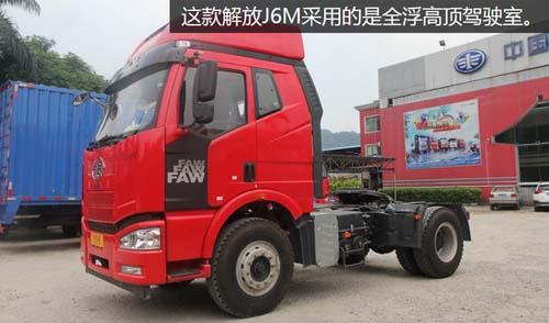 广州运力一汽解放j6m牵引车报价23.3万
