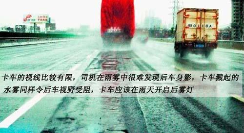 卡车雨天行车注意事项,技巧知识大放送 汽车市场网