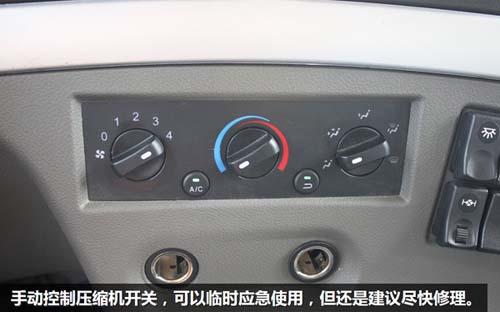 夏季烈日炎炎酷暑难耐,卡友们在运输途中更是辛苦,车辆空调的性能就显得非常重要。运行状态良好的空调能创造一个舒适的环境,有助于降低疲劳和中暑的发生,提高运行效率,让我们工作起来更加轻松。 空调一旦出了故障,在高温天里就会对我们造成很大的影响,休息不好中暑等都可能会引起事故的发生。