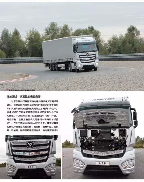 福田戴姆勒欧曼est超级卡车6x4牵引车测试报告